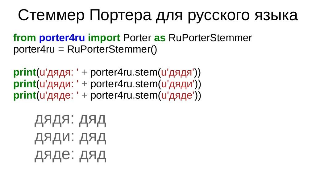 Стеммер Портера для русского языка from porter4...