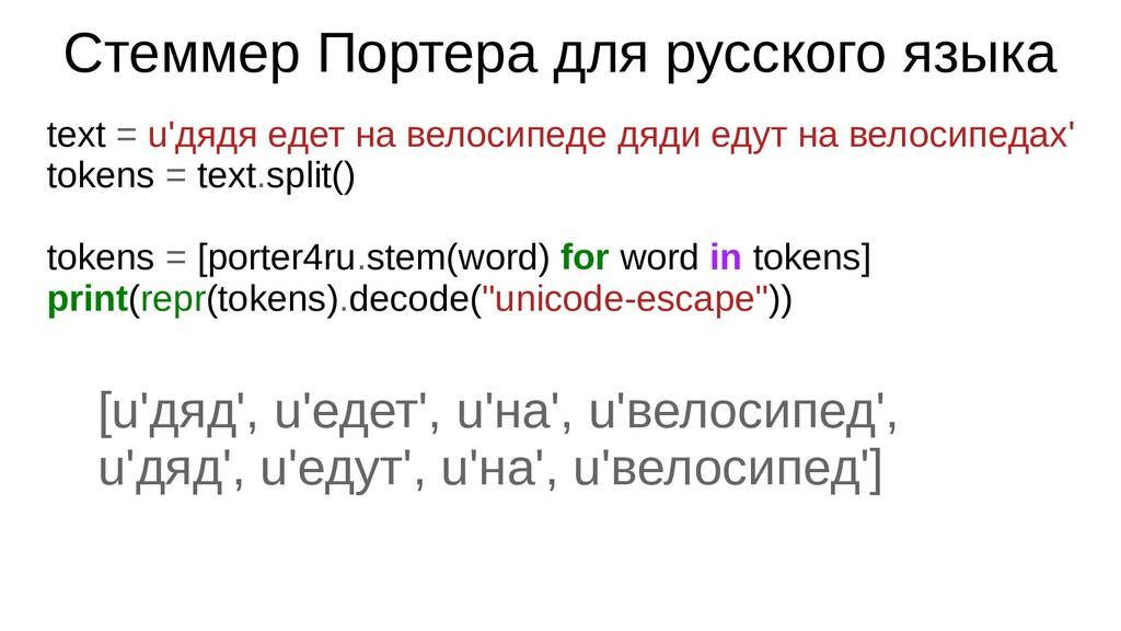 Стеммер Портера для русского языка text = u'дяд...