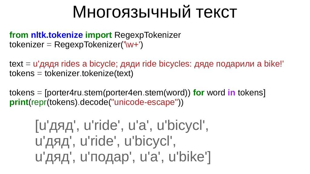 Многоязычный текст from nltk.tokenize import Re...
