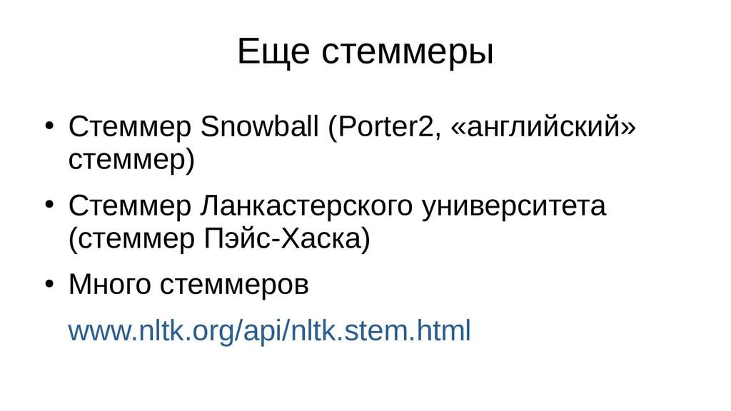 Еще стеммеры ● Стеммер Snowball (Porter2, «англ...