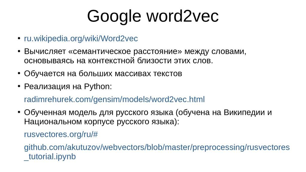 Google word2vec ● ru.wikipedia.org/wiki/Word2ve...
