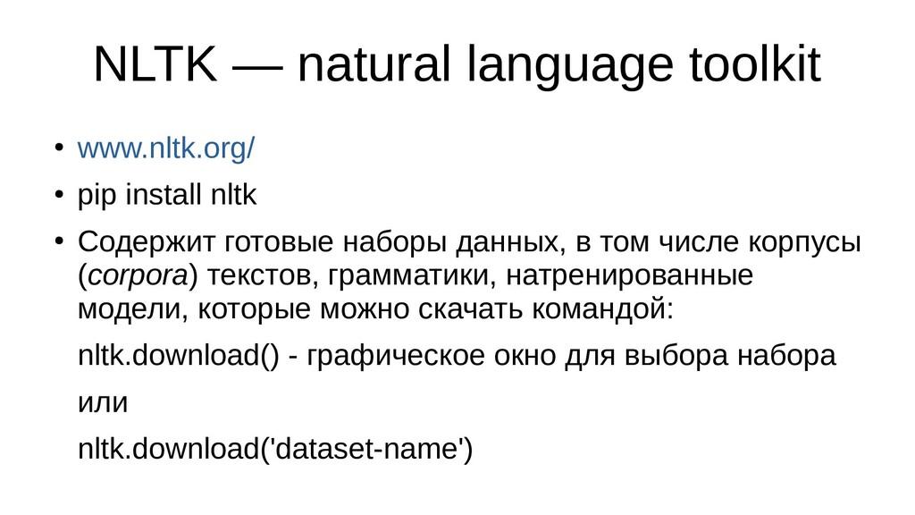 NLTK — natural language toolkit ● www.nltk.org/...