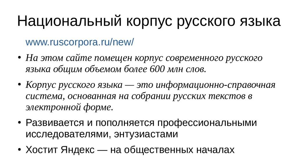 Национальный корпус русского языка www.ruscorpo...