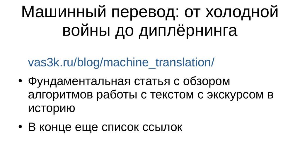 Машинный перевод: от холодной войны до диплёрни...
