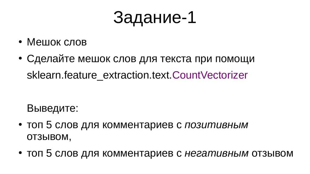 Задание-1 ● Мешок слов ● Сделайте мешок слов дл...