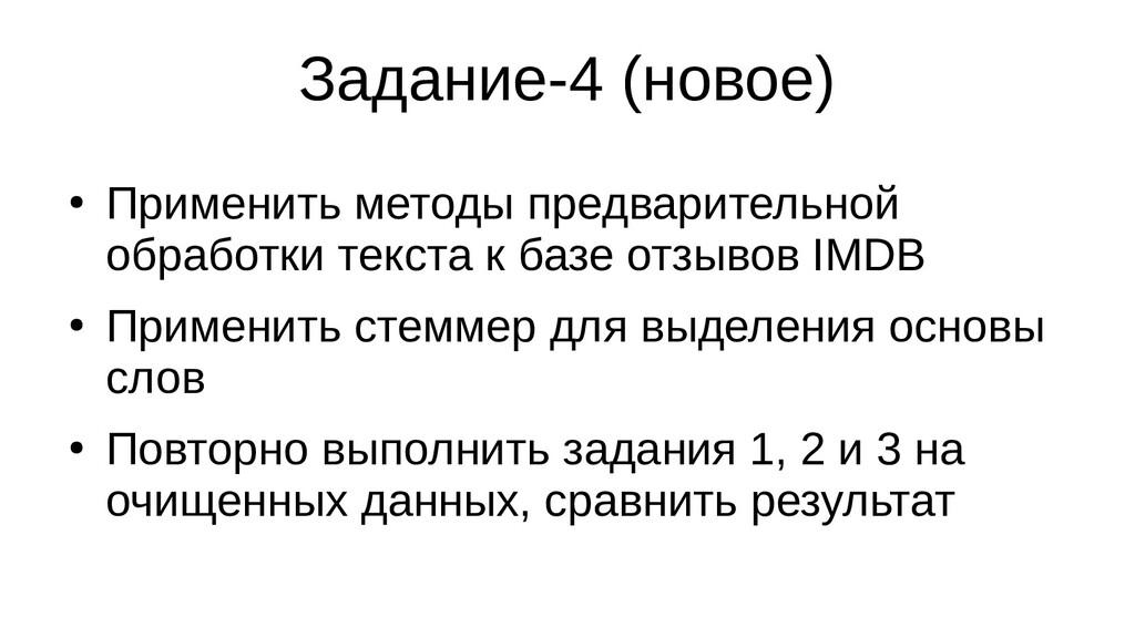 Задание-4 (новое) ● Применить методы предварите...