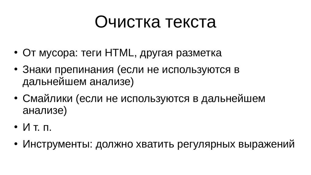 Очистка текста ● От мусора: теги HTML, другая р...