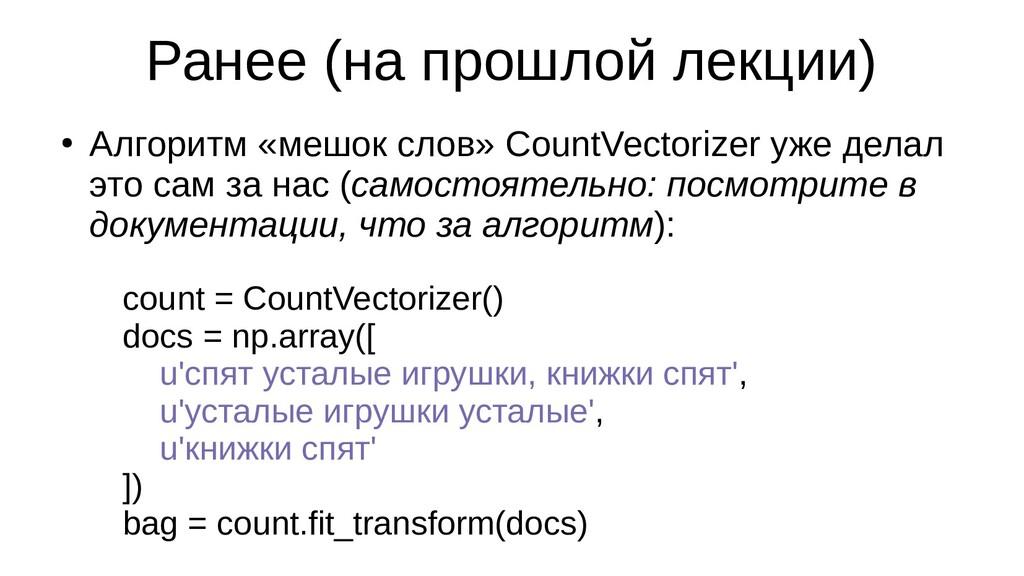 Ранее (на прошлой лекции) ● Алгоритм «мешок сло...