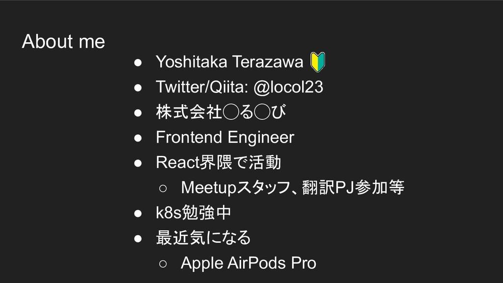 About me ● Yoshitaka Terazawa ● Twitter/Qiita: ...
