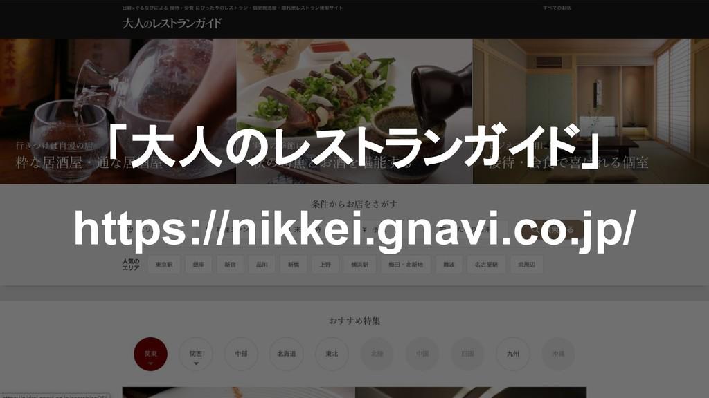「大人のレストランガイド」 https://nikkei.gnavi.co.jp/