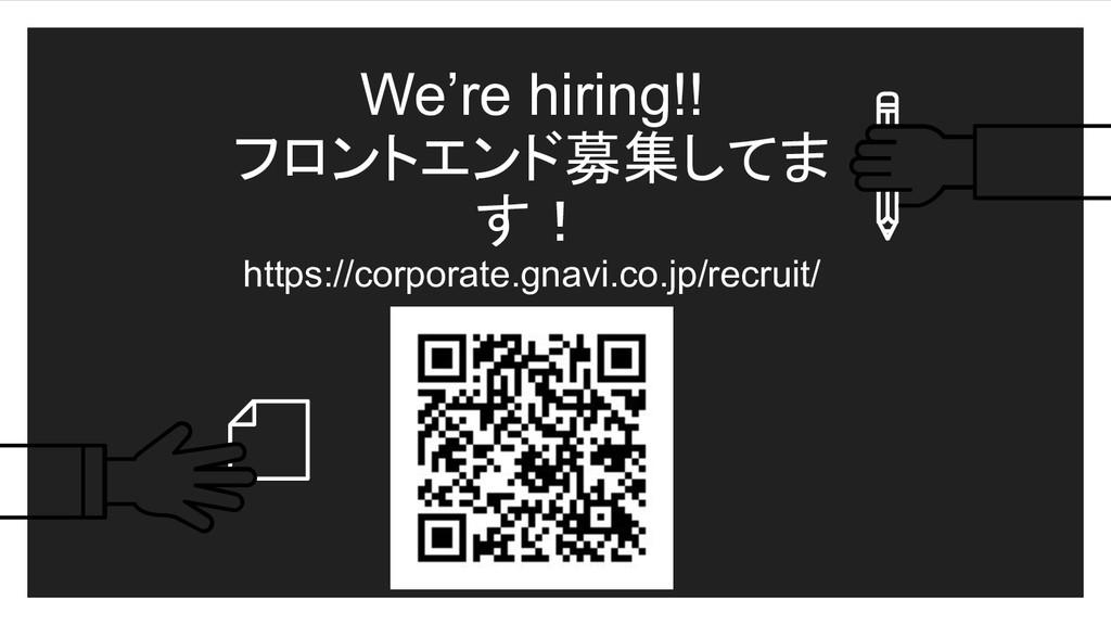 We're hiring!! フロントエンド募集してま す! https://corporat...