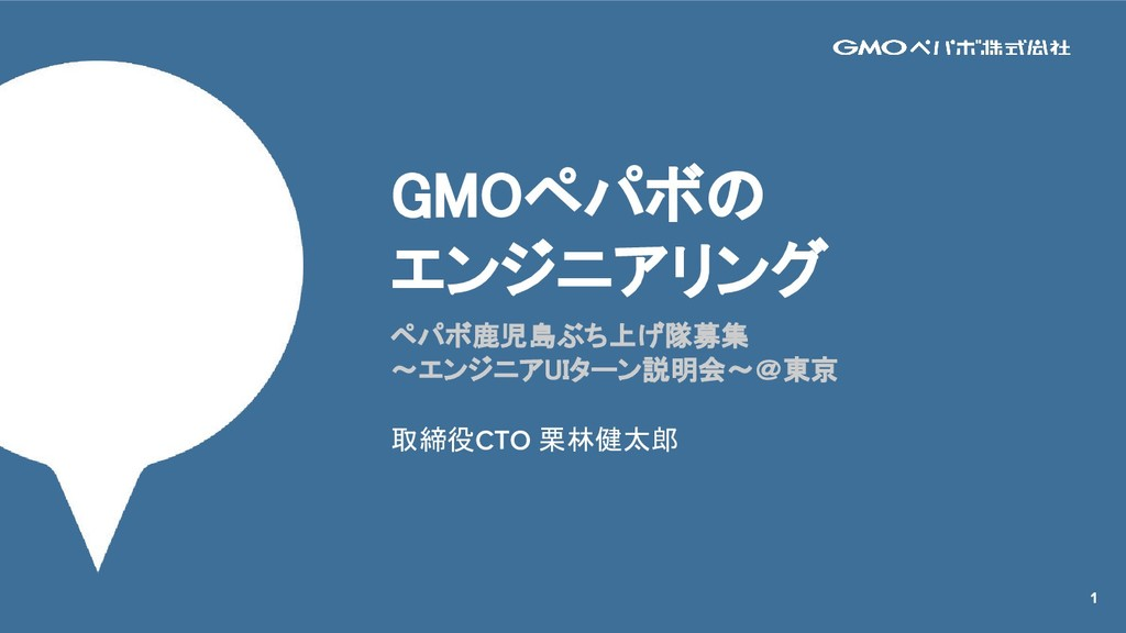 1 GMOペパボの エンジニアリング  ペパボ鹿児島ぶち上げ隊募集 〜エンジニアUIタ...