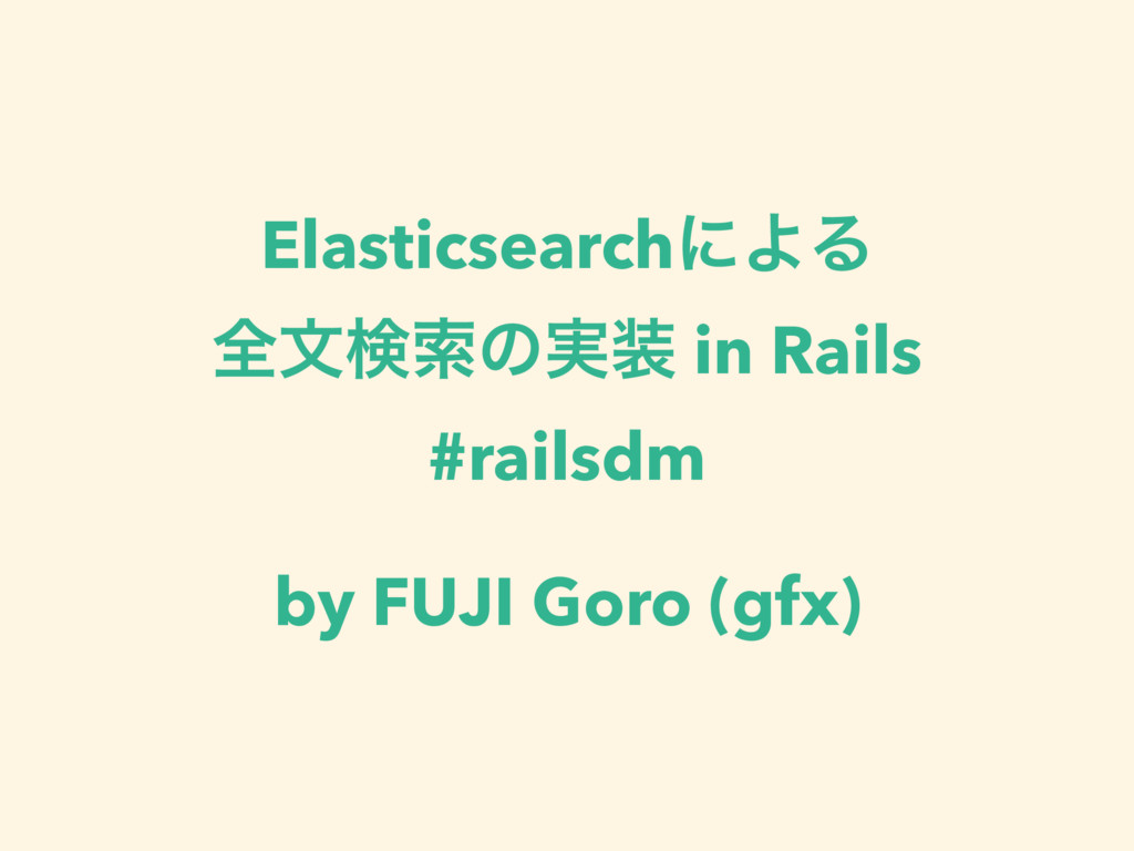 ElasticsearchʹΑΔ શจݕࡧͷ࣮ in Rails #railsdm by F...