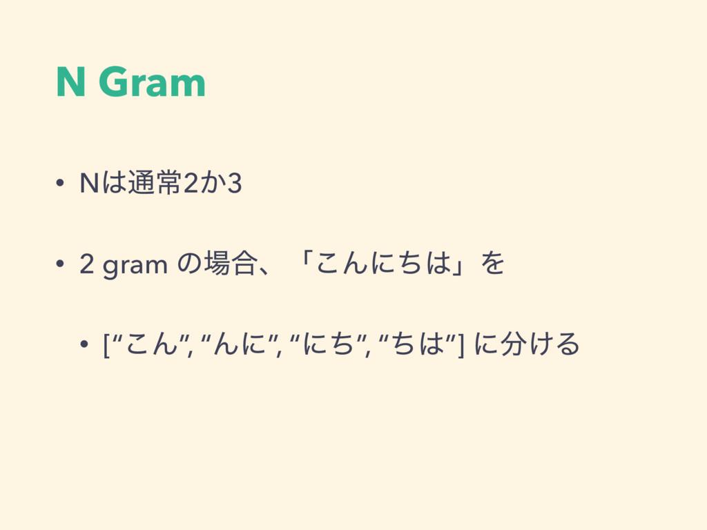 "N Gram • N௨ৗ2͔3 • 2 gram ͷ߹ɺʮ͜ΜʹͪʯΛ • [""͜Μ"",..."