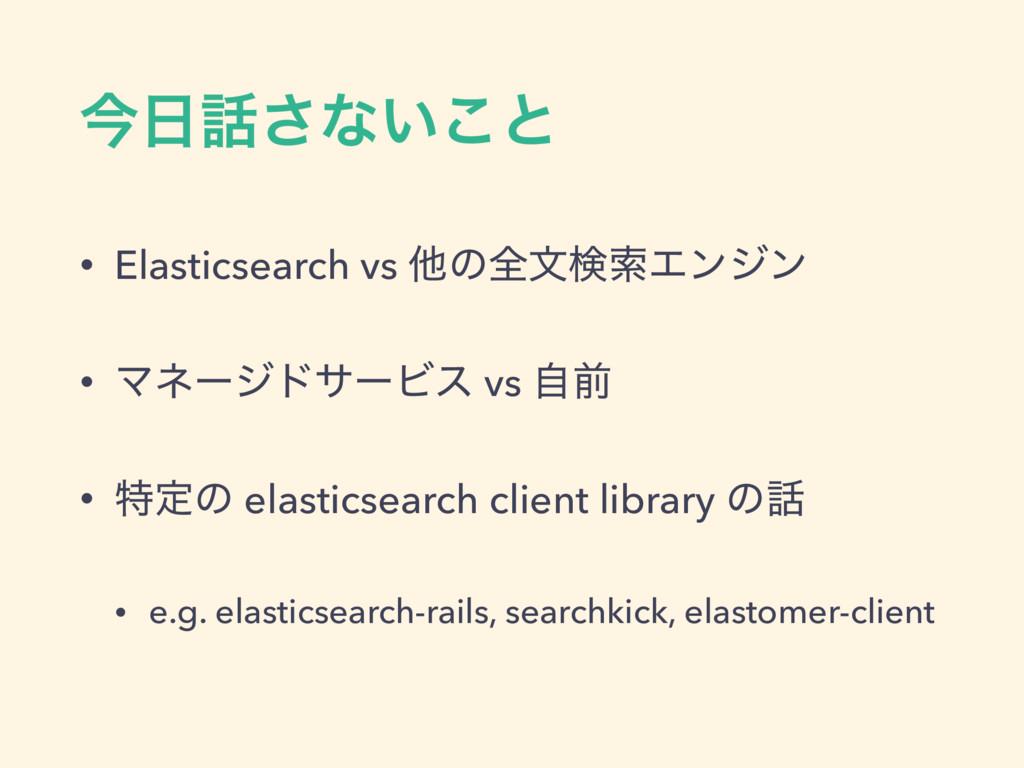 ࠓ͞ͳ͍͜ͱ • Elasticsearch vs ଞͷશจݕࡧΤϯδϯ • Ϛωʔδυα...