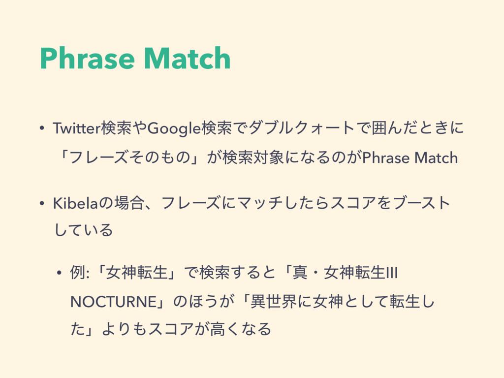 Phrase Match • TwitterݕࡧGoogleݕࡧͰμϒϧΫΥʔτͰғΜͩͱ͖...
