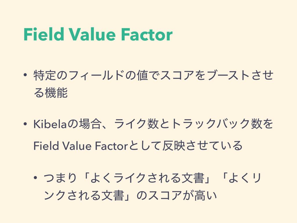 Field Value Factor • ಛఆͷϑΟʔϧυͷͰείΞΛϒʔετͤ͞ Δػ ...