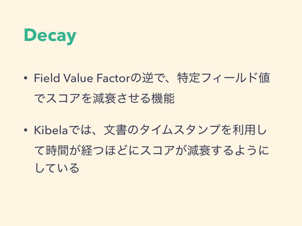 Decay • Field Value FactorͷٯͰɺಛఆϑΟʔϧυ ͰείΞΛݮਰ͞...