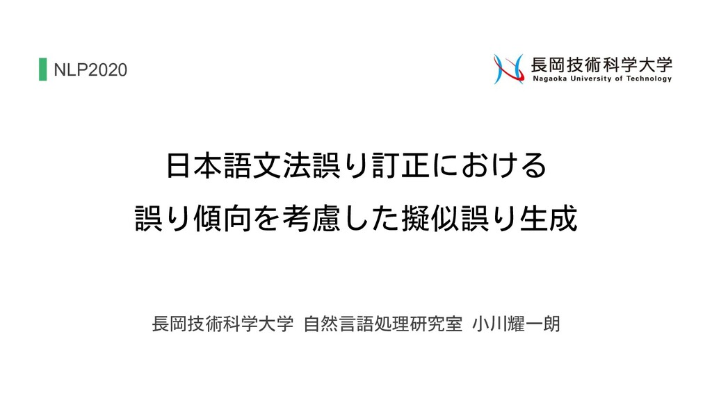 NLP2020 日本語文法誤り訂正における 誤り傾向を考慮した擬似誤り生成 長岡技術科学大学 ...