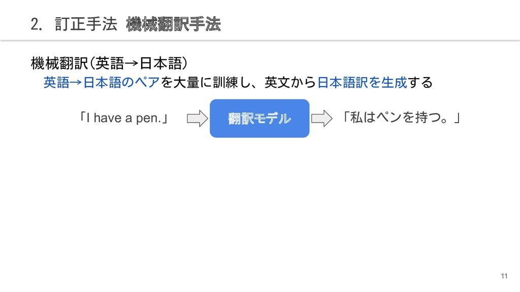 機械翻訳(英語→日本語)  英語→日本語のペアを大量に訓練し、英文から日本語訳を生成する 2....