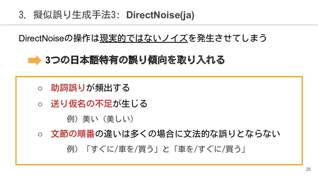 3. 擬似誤り生成手法3: DirectNoise(ja) DirectNoiseの操作は現実...