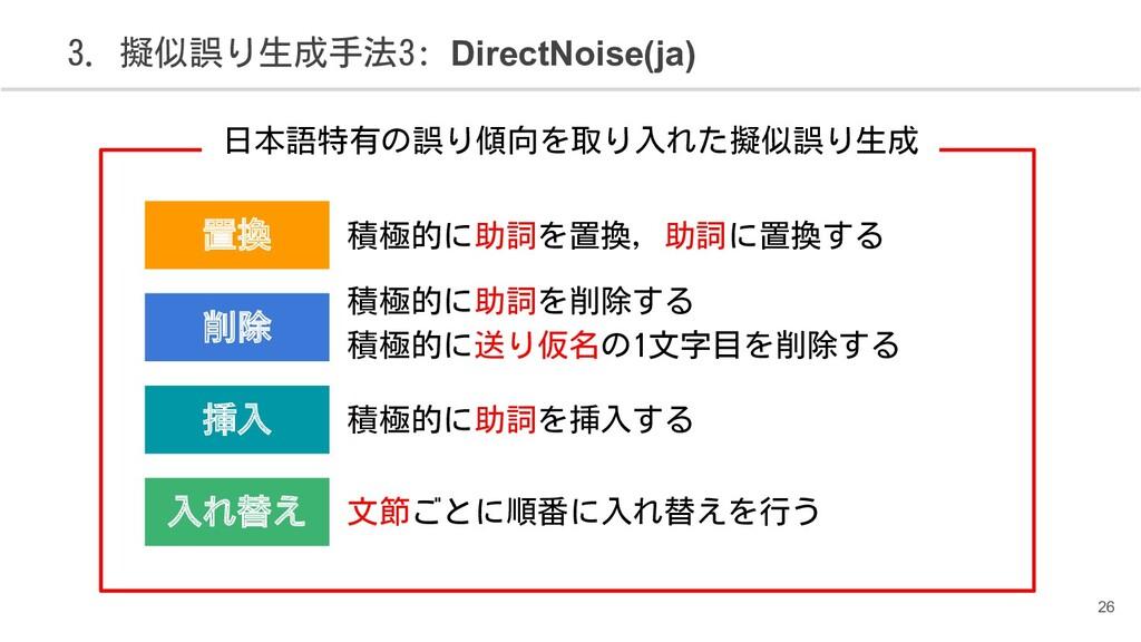 3. 擬似誤り生成手法3: DirectNoise(ja) 日本語特有の誤り傾向を取り入れた擬...