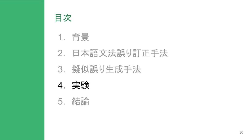 目次 1. 背景 2. 日本語文法誤り訂正手法 3. 擬似誤り生成手法 4. 実験 5. 結論...