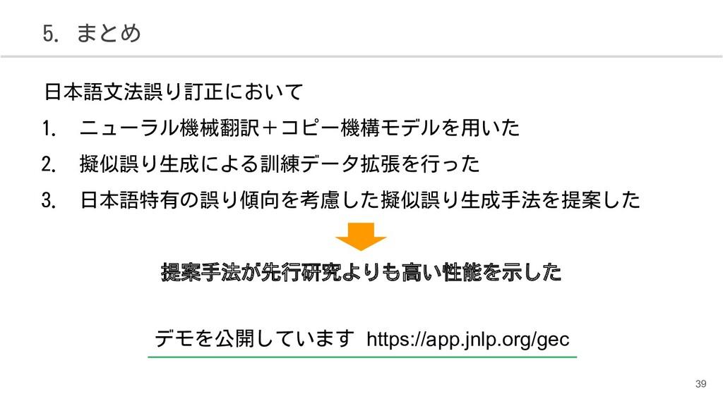 5. まとめ 日本語文法誤り訂正において 1. ニューラル機械翻訳+コピー機構モデルを用いた ...