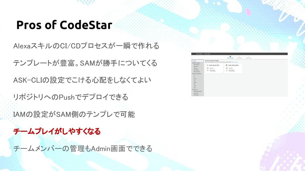 Pros of CodeStar AlexaスキルのCI/CDプロセスが一瞬で作れる テンプレ...