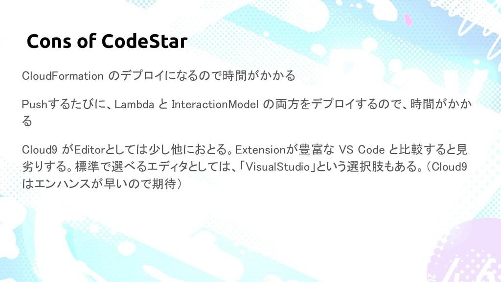 Cons of CodeStar CloudFormation のデプロイになるので時間がかか...