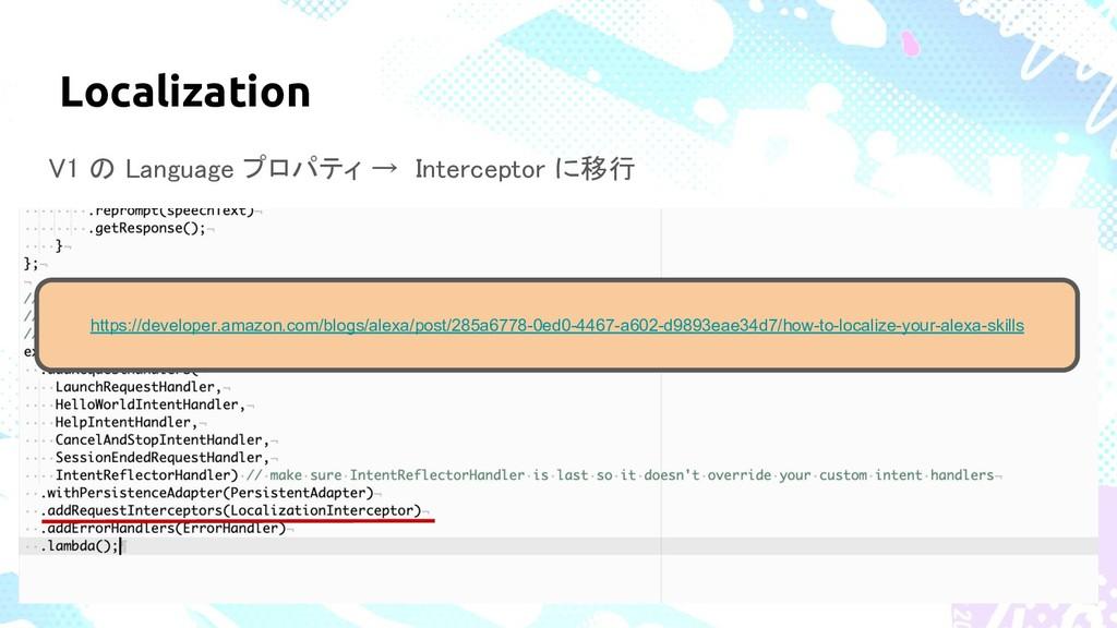 Localization V1 の Language プロパティ → Interceptor ...