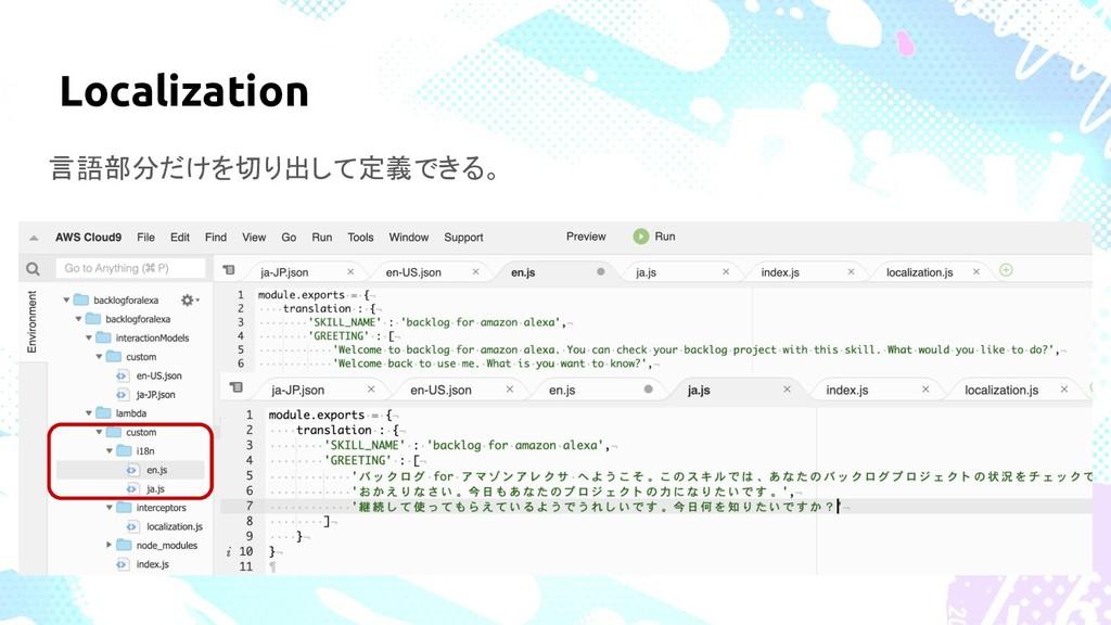 Localization 言語部分だけを切り出して定義できる。