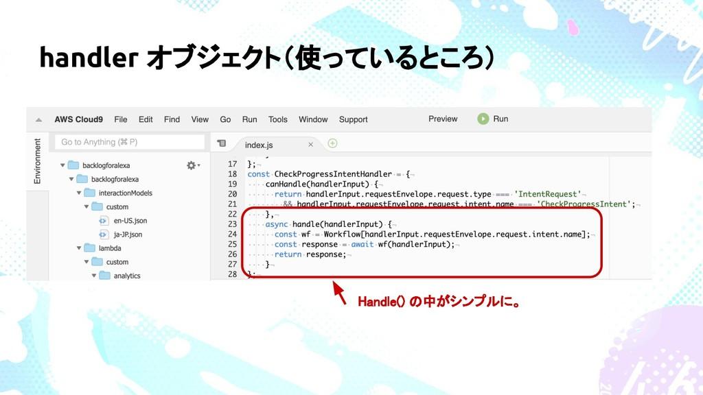 handler オブジェクト(使っているところ)     Handle() の中がシンプルに。