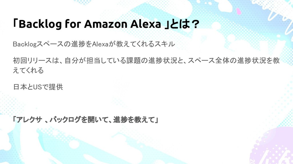「Backlog for Amazon Alexa 」とは? Backlogスペースの進捗をA...