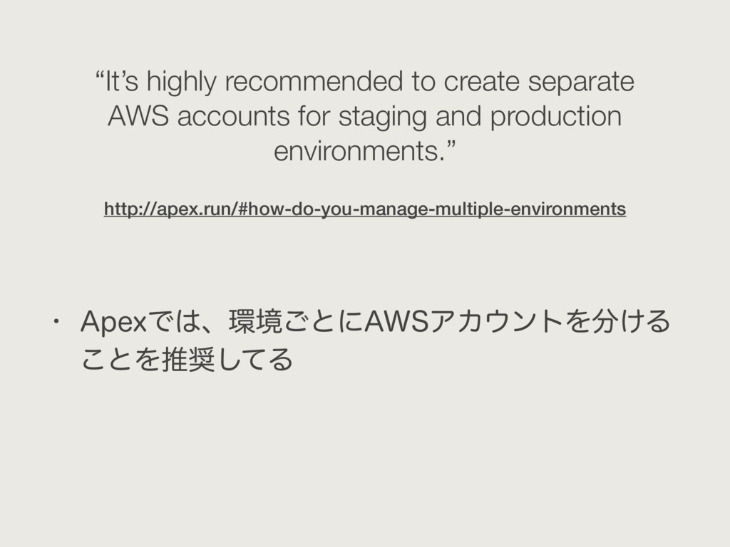 http://apex.run/#how-do-you-manage-multiple-env...