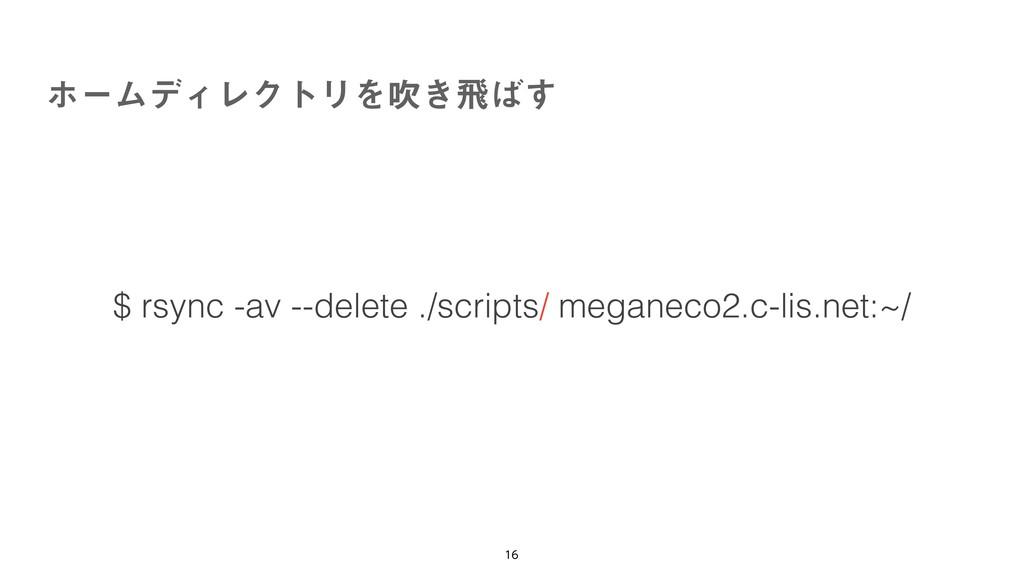 ϗʔϜσΟϨΫτϦΛਧ͖ඈ͢   $ rsync -av --delete ./scr...