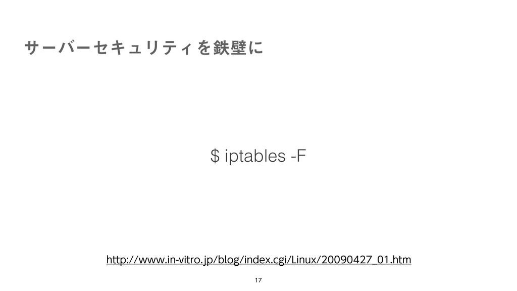 αʔόʔηΩϡϦςΟΛమนʹ   $ iptables -F IUUQXXXJO...
