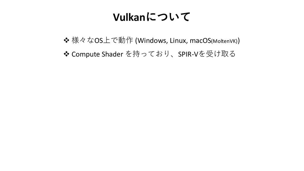 Vulkanについて ❖ 様々なOS上で動作 (Windows, Linux, macOS(M...
