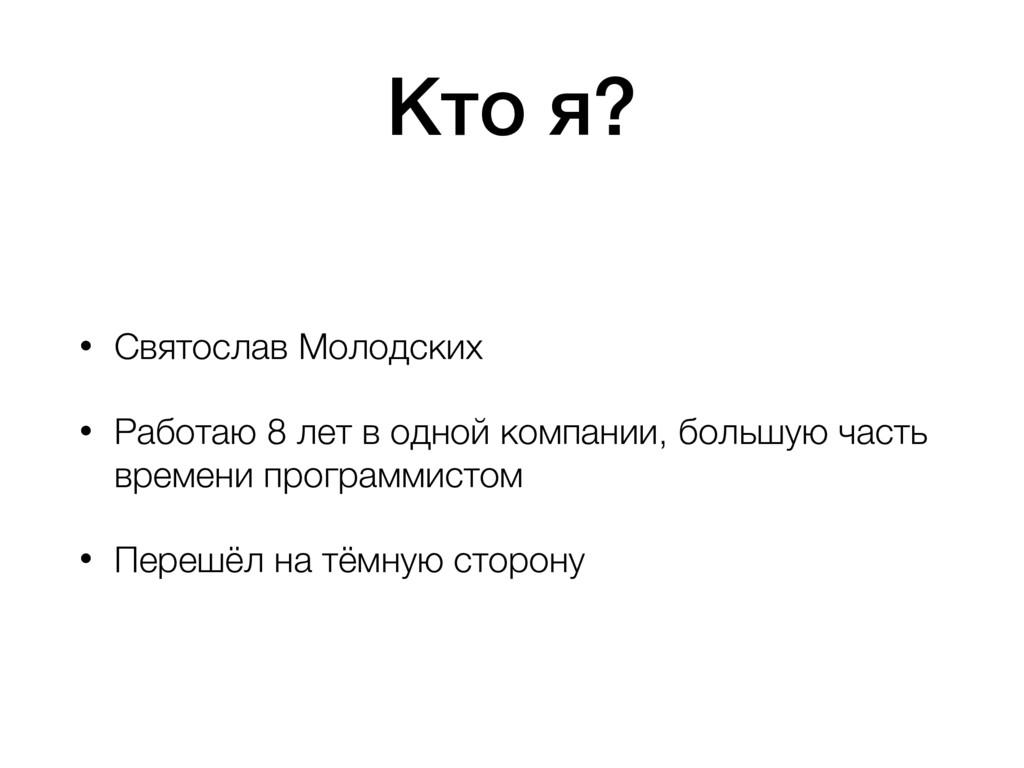 Кто я? • Святослав Молодских • Работаю 8 лет в ...