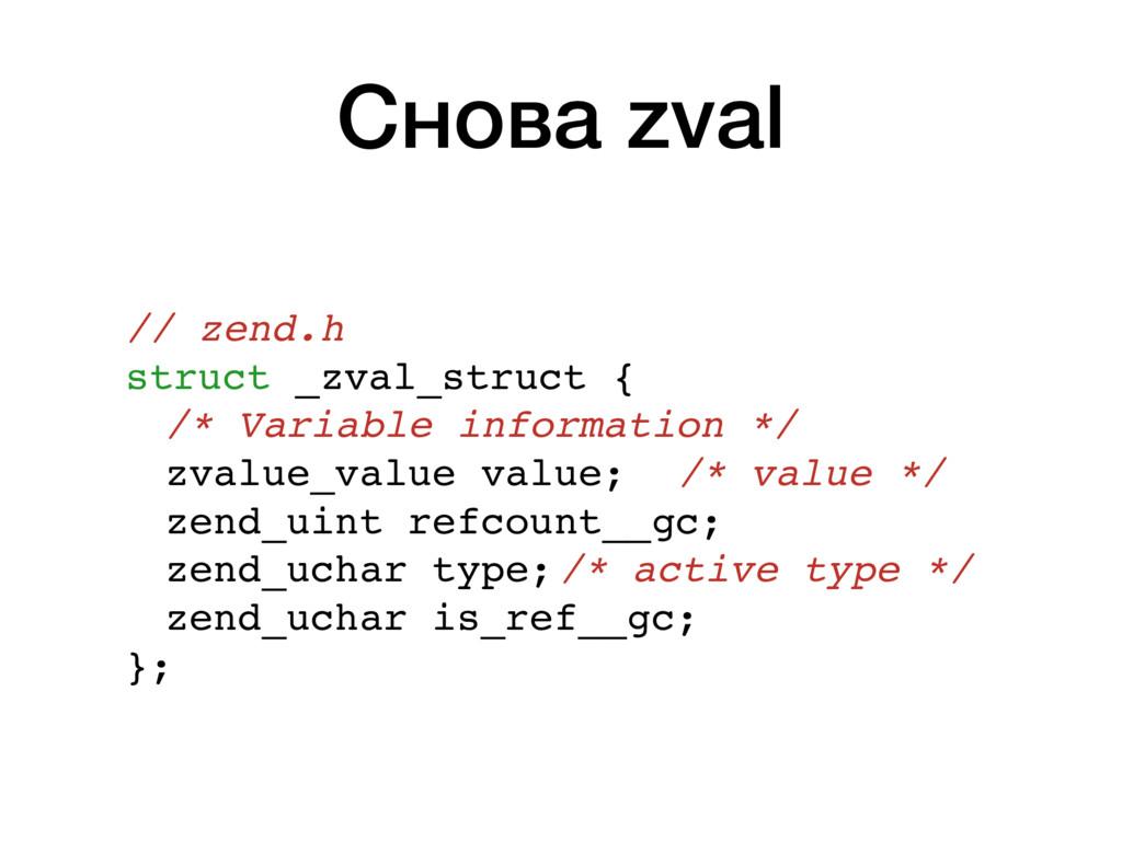 Снова zval // zend.h struct _zval_struct { /* V...