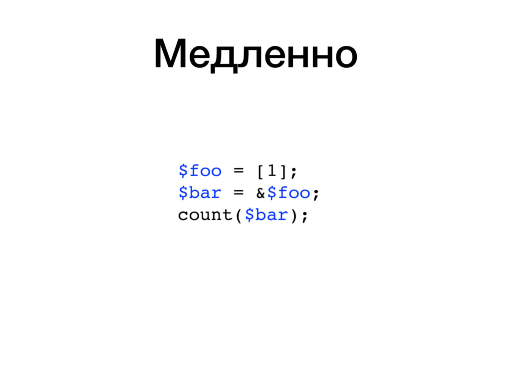 Медленно $foo = [1]; $bar = &$foo; count($bar);