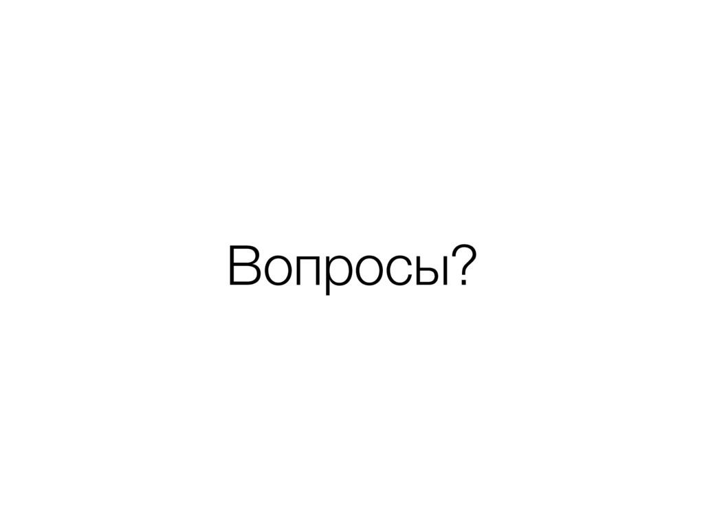Вопросы?