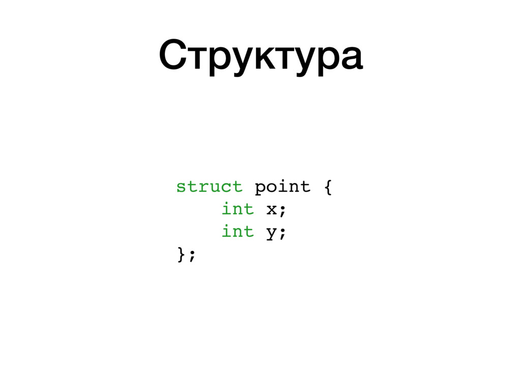 Структура struct point { int x; int y; };
