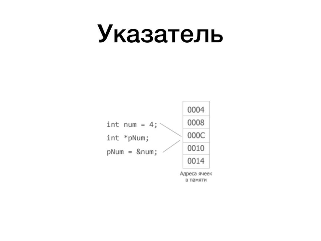 Указатель
