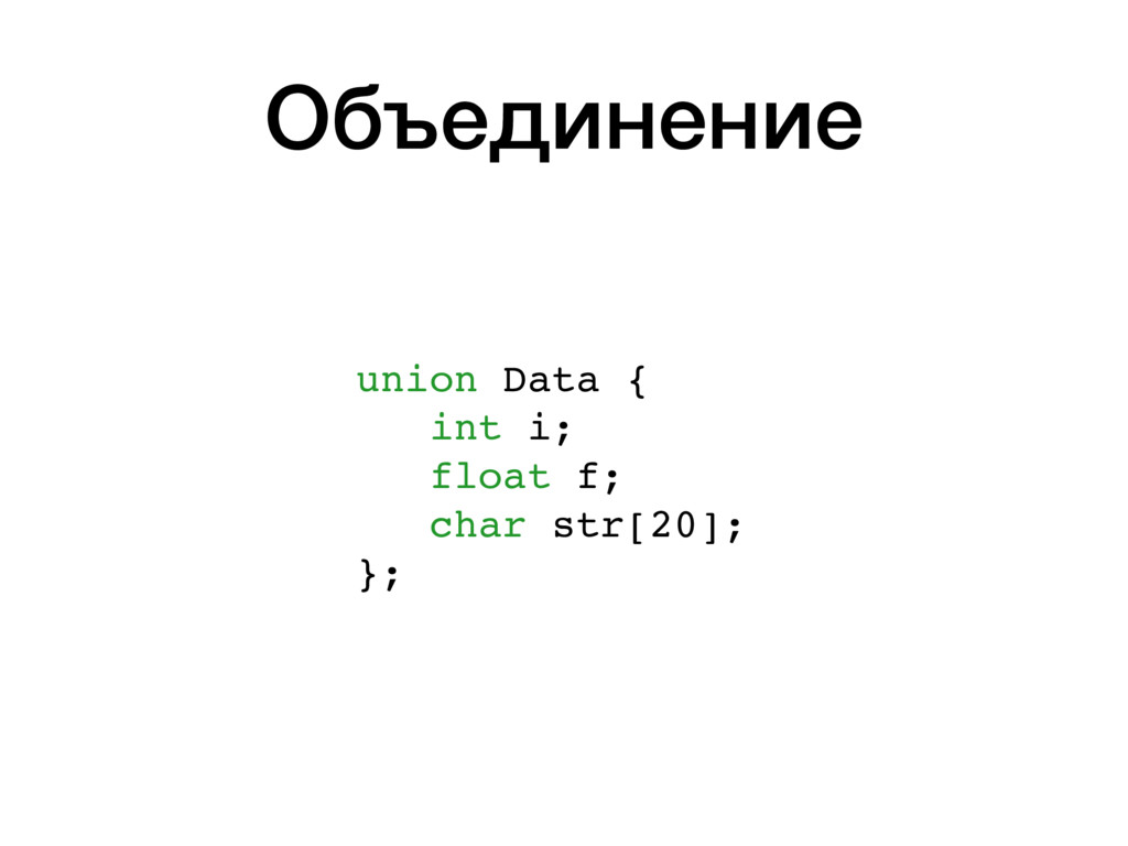 Объединение union Data { int i; float f; char s...