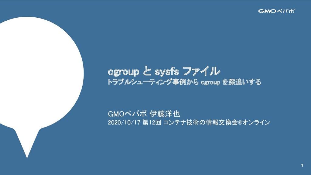 1 cgroup と sysfs ファイル トラブルシューティング事例から cgroup を...