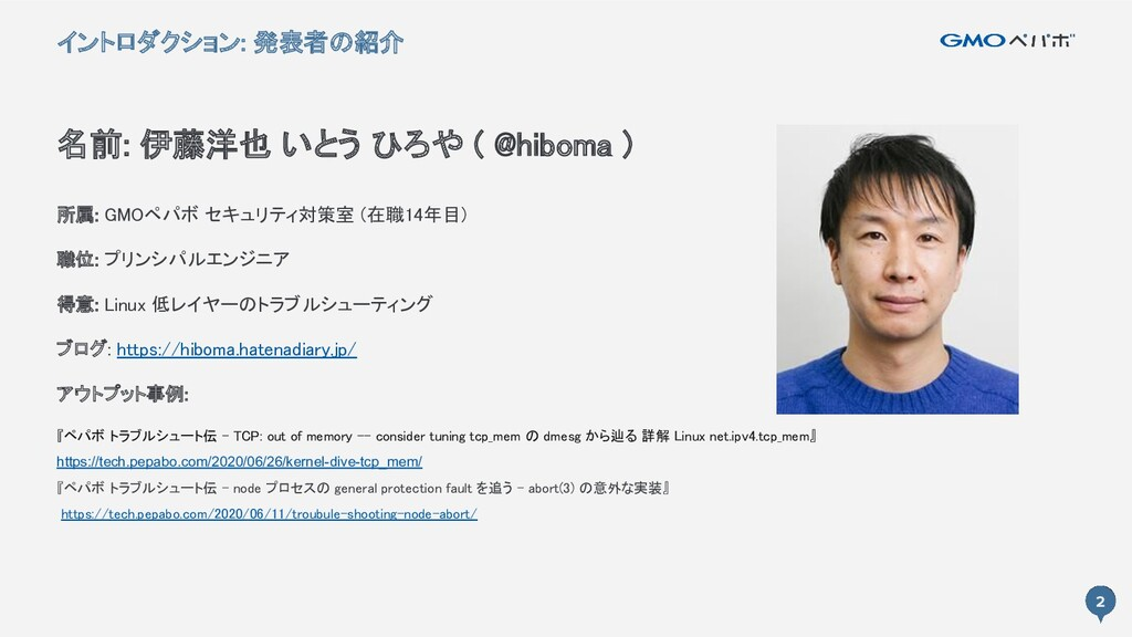2 名前: 伊藤洋也 いとう ひろや ( @hiboma )   所属: GMOペパボ セ...