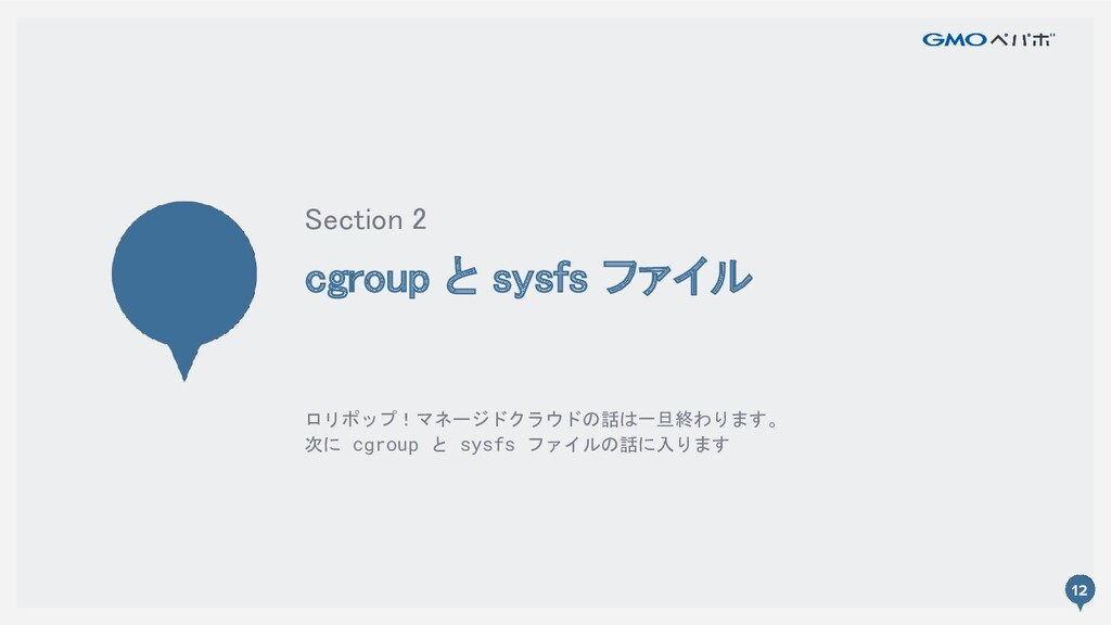 12 cgroup と sysfs ファイル Section 2 12 ロリポップ!マネー...