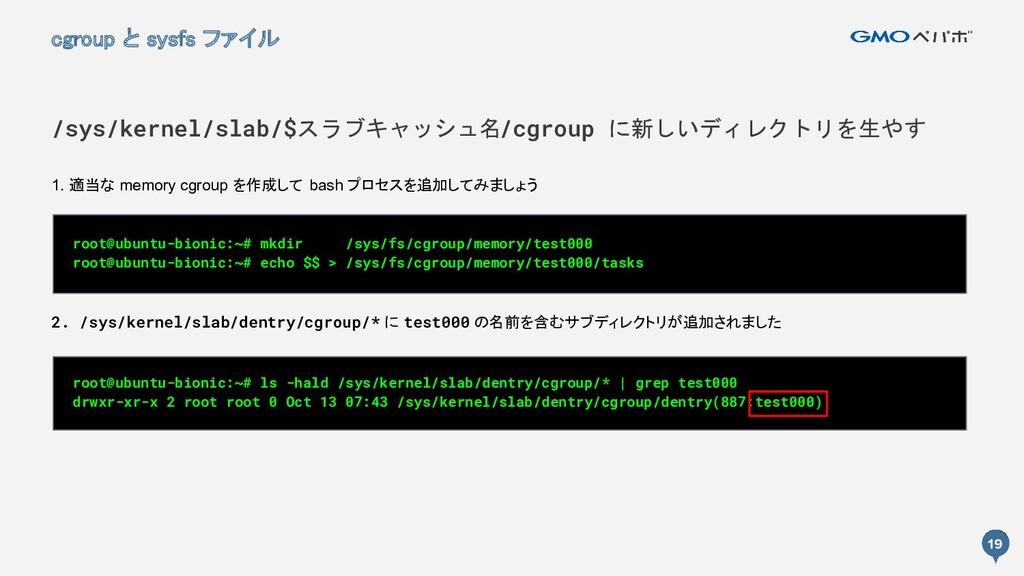 19 1. 適当な memory cgroup を作成して bash プロセスを追加してみまし...