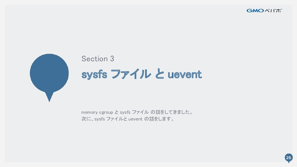 25 sysfs ファイル と uevent Section 3 25 memory cg...